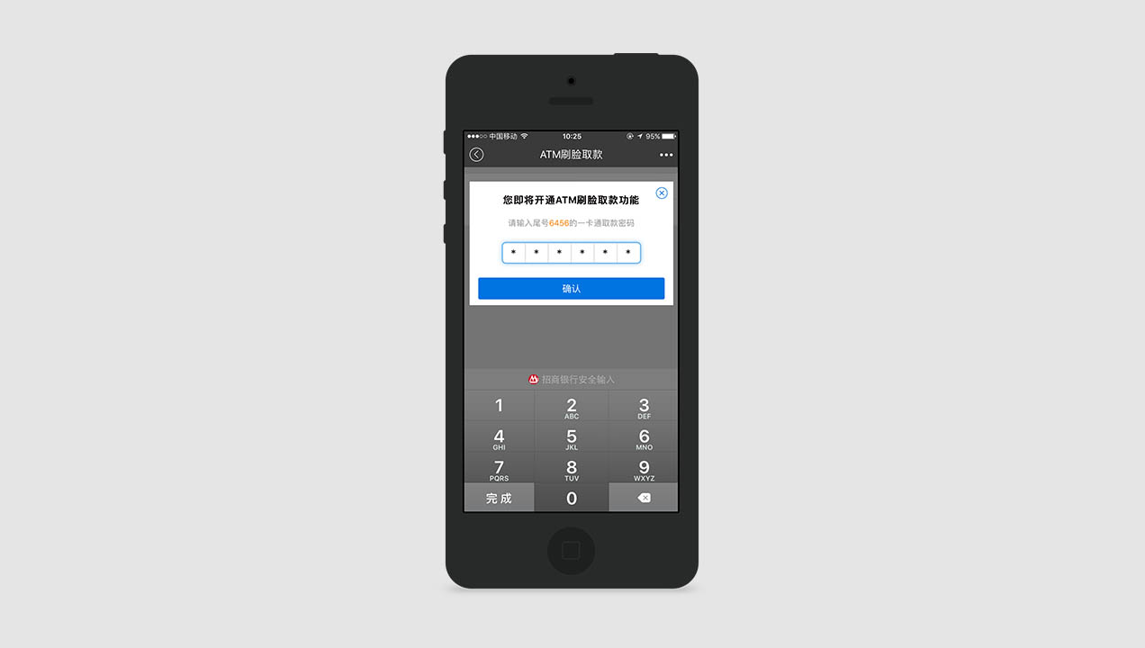 Face scanner withdrawal option for CMB (China), user enters as code at ATM to complete withdrawal